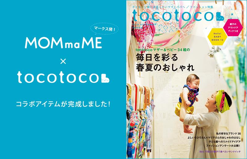 tocotoco・MARK'Sコラボ