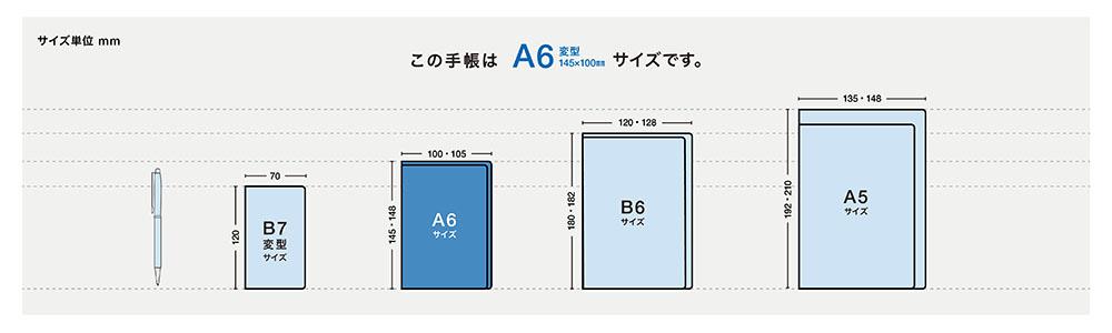 この手帳はA6変型サイズです