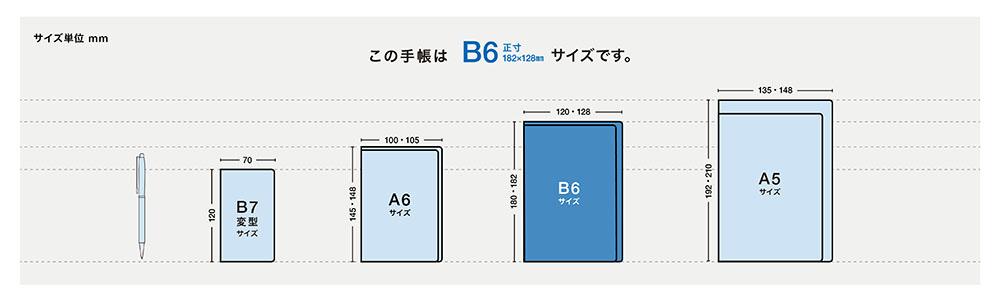 この手帳はB6変型サイズです
