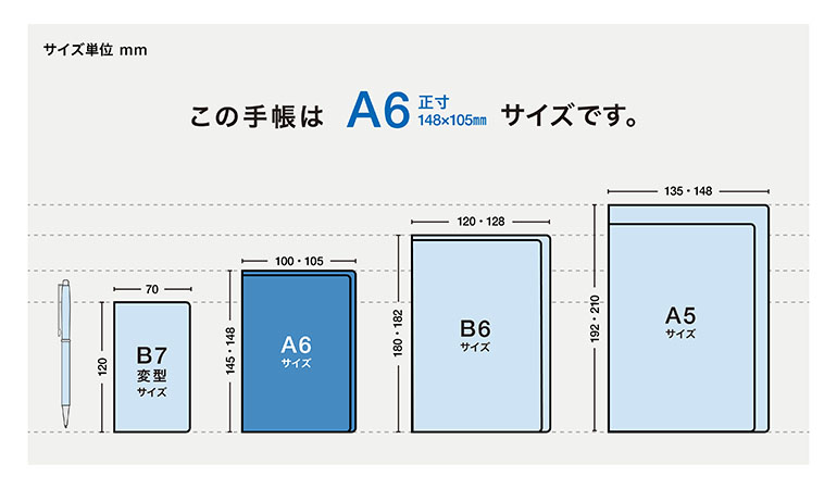 この手帳はA5正寸サイズです
