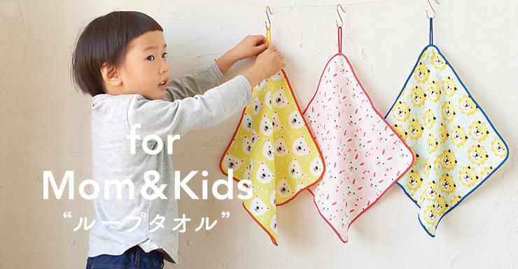 for Mom & Kids ループタオル