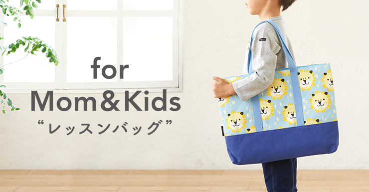 for Mom & Kids レッスンバッグ