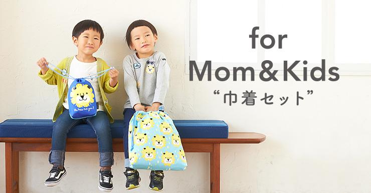 for Mom & Kids 巾着セット