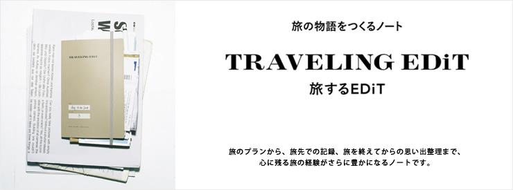 旅の物語をつくるノート TRAVELING EDiT 旅するEDiT