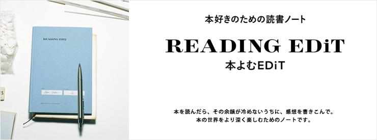 本好きのための読書ノート READING EDiT 本よむEDiT