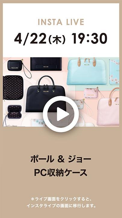 INSTA LIVE 4/22(木)【商品紹介】ポール&ジョーPC収納ケース