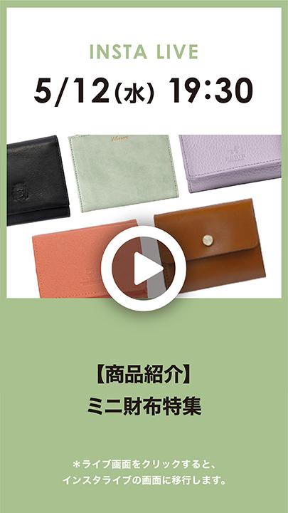 INSTA LIVE 5/12(木)【商品紹介】ミニ財布