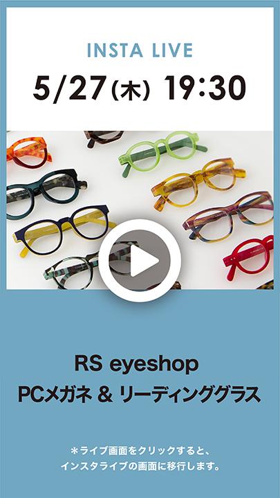 INSTA LIVE 5/27(木)【商品紹介】RS eyeshop アールエス・アイショップ PCメガネ