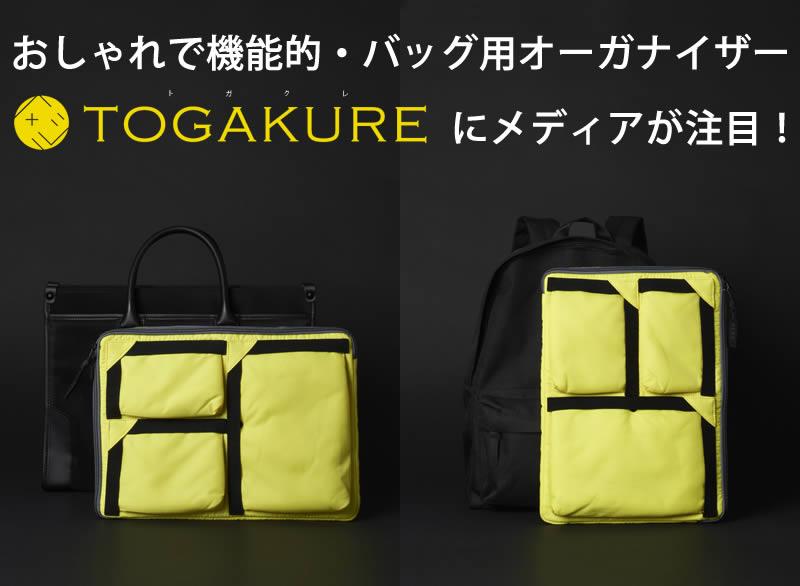 TOGAKURE/トガクレ
