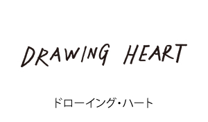 Drawing Heart(ドローイング・ハート)