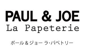 PAUL & JOE La Papeterie(ポール & ジョー ラ・パペトリー))