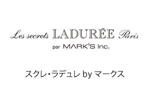 Les secrets LADURÉE par MARK´S Inc.(スクレ・ラデュレbyマークス)