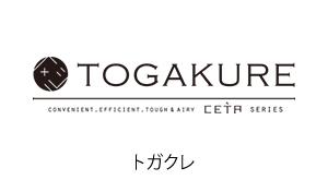 TOGAKURE(トガクレ)