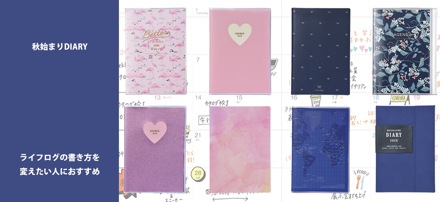 2019年版手帳スケジュール帳はmarks Diary Collection