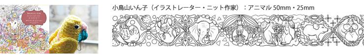 小鳥山いん子(イラストレーター・ニット作家)