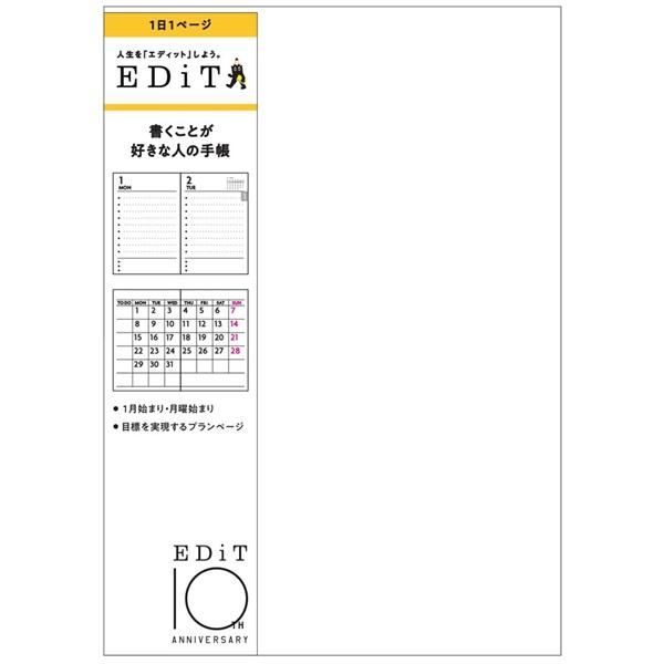 【再入荷】手帳 2021 スケジュール帳 ダイアリー EDiT 1日1ページ 2021年1月始まり A5正寸 リフィル マークス