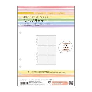 システム手帳 A5正寸 缶バッジ・アクキー・ラバスト用ポケット マークス