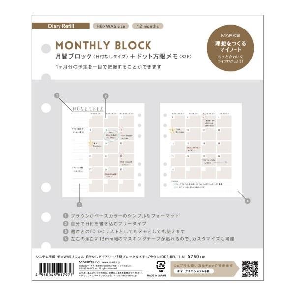 システム手帳 HBxWA5 リフィル 日付なしダイアリー 月間ブロック&メモ ブラウン マークス