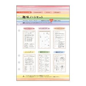 システム手帳 A5正寸 リフィル 趣味ノートセット マークス