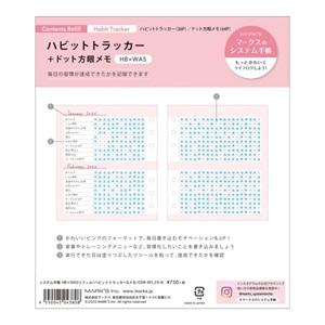 システム手帳 HBxWA5 リフィル ハビットトラッカー&メモ ピンク マークス