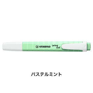 スイングクール/STABILO(スタビロ)