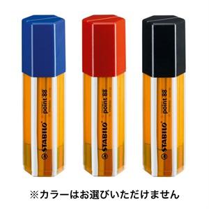 ポイント88 ビッグポイントボックス 水性ペン 水性インク 0.4mm 長寿命金属保護チップ ベンチレーションキャップ式/STABILO(スタビロ)