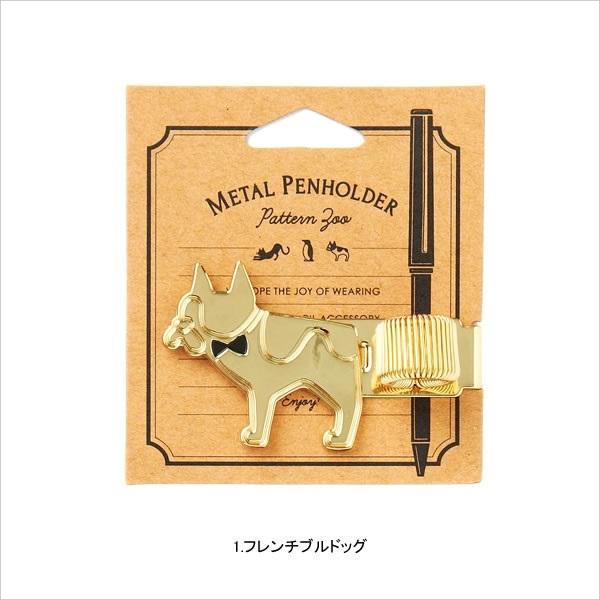 メタルペンホルダー・PATTERN ZOO  [ボン・フェット] [EDITO 365]