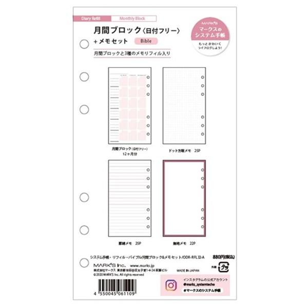 システム手帳 バイブル リフィル(月間ブロック&メモセット)/マークスのシステム手帳