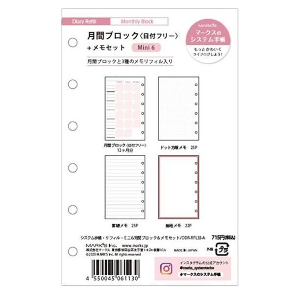 システム手帳 ミニ6 リフィル (月間ブロック&メモセット)/マークスのシステム手帳