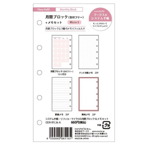 システム手帳 マイクロ5 リフィル(月間ブロック&メモセット)/マークスのシステム手帳