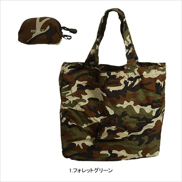 Pocket Bag Shopper-Folded/PERIGOT(ペリゴ)