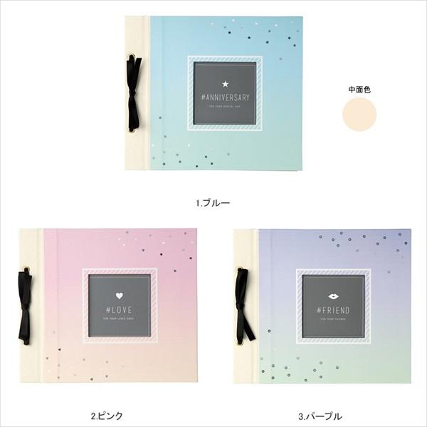 フリー台紙アルバム/グラデーション